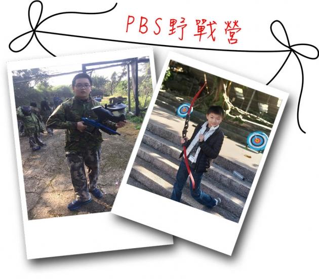 三天PBS野戰營 1